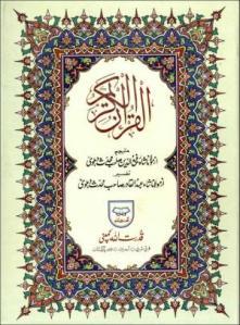 Al Quran Al Kareem By Shah Rafi-ud-Deen Dehlvi Tafseer By Shah Abdul Qadir Dehlvi