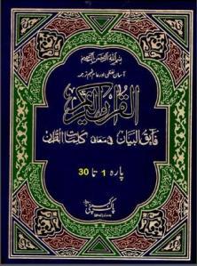 Al Quran Al Kareem – Faiq -ul- Bayan – By Shah Rafi -ud- Deen (r.a) Tarjamah (Salees) By Fateh Muhammad Jalandhri (r.a)