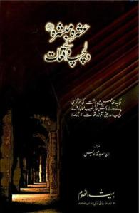 Ashra -e- Mubasharah [r.a] Kay Dilchasp Waqyat