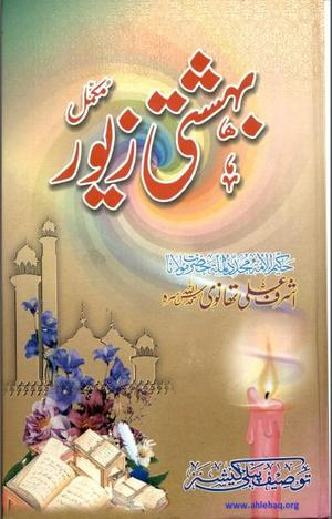 Maulana Ashraf Ali Thanvi - Best Urdu Books