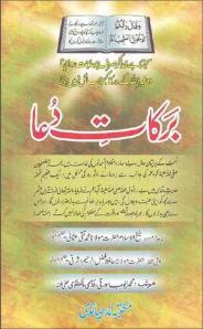 Barakaat E Dua By Muhammad Ayub Soorati