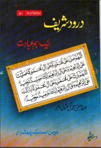Darood Shareef Aik Ehm Ebadat Hai By Mufti Taqi Usmani