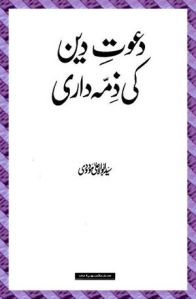 Dawat e Deen ki Zimmadari by Syed Abul Aala Maududi