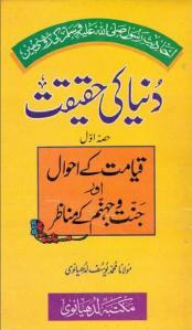 Duniya Ki Haqeekat By Maulana Muhammad Yusuf Ludhyanvi r.a