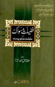Fazilat-e- Miswak Aur Haqiqat-e- Tooth Paste