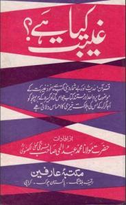 Gheebat Kya Hai