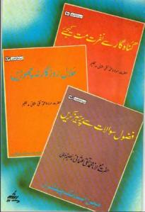 Gunahgar Say Nafrat Mat Kijiyay By Mufti Taqi Usmani