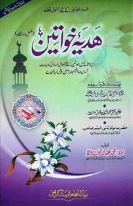 Haddiya E Khawateen By Muhammad Usman