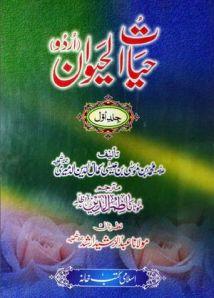 Hayat ul Haiwan by Allama Kamal-ud-Din Al-Dameeri translated by Maulana Nazim ud Din