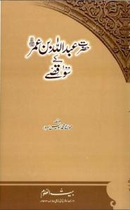 Hazrat Abdullah Ibn E Umar R.a Kay 100 Qissay