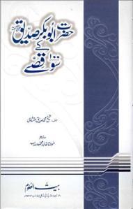 Hazrat Abu Bakr Siddeeq [r.a] Kay 100 Qissay