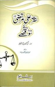 Hazrat Ali Murtaza r.a Kay 100 Qissay