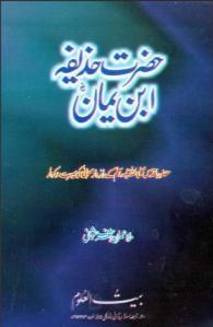Hazrat Huzaifa Ibn-e-Yamaan r.a