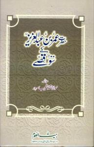 Hazrat Umar Bin Abdul Azeez R.a Kay 100 Qissay