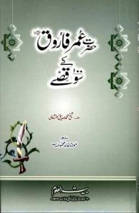 Hazrat Umar Farooq r.a Kay 100 Qissay