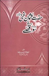 Hazrat Usman Ghani r.a Kay 100 Qissay