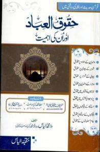Huqooq-Ul Ebaad Aur Unki Ahmiyat By Shaykh Muhammad Ilyas