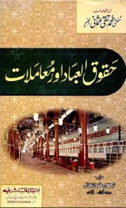 Huqooq-ul- Ibaad Aur Muamalaat