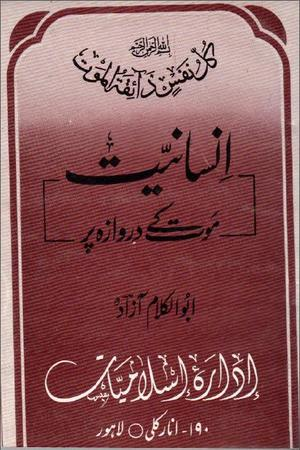 Maulana Abul Kalam Azad Book In Urdu