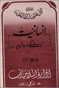 Insaniyat Maut Kay Darwazay Per