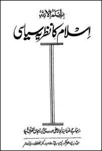 islam-ka-nazriya-e-siyasi-by-syed-abul-aala-maududi