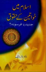 Islam me khwateen k haqooq