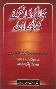 Jawani Ko Zaaya Karnay Kay Nuqsanaat By Maulana Muhammad Arsalan Memon