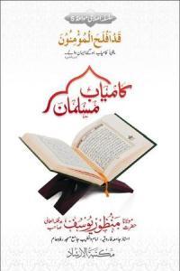 Kamyab Musalman