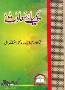 Keemeya-e Sahadat by Imam Al-Ghazali