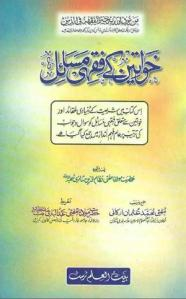 Khawateen Ke Fiqhi Masail By Mufti Muhammad Usman Arkani