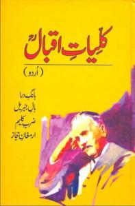 Kulliyat e Iqbal By Allama Iqbal