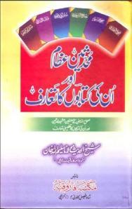 Mahadseen-e- Azzaam Aur Un ki Kitabon Ka Taaruf By Saleemullah Khan