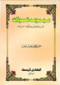Majmua Taawwuzaat By Mufti Muhammad Saeed Khan