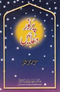 Pur Noor Duaain By Mufti Taqi Usmani