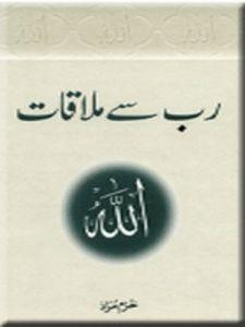 Rabb Se Mulaqat by Khuram Murad