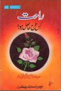 Rahat Kis Tarah Hasil Ho By Mufti Taqi Usmani