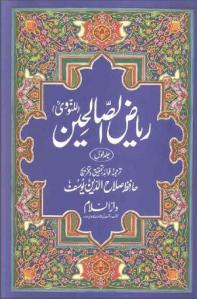 Riaz us Saliheen Jild