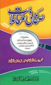 Safaaiy-e- Muamlaat Maulana Ashraf Ali Thanvi r.a