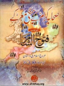 SAHABA_E KIRAAM KAY JANGI MAARIKY - FTOOH -USH- SAHM By Allama Waqdi