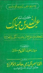 Seerat-e- Abdullah Ibn Mubarik By Abdul Qayyum Haqqani r.a