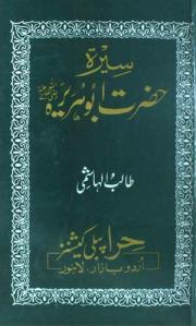 Seerat-e-Hazarat Abu Hurairah (R.A)
