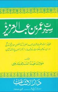 Seerat-e-Hazrat Umar Bin Abdul Aziz r.a By Shaykh Abdus Salam Nadvi