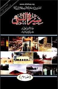 Seerat un Nabi sallallahu Alaihi Wasallam- By Allama Shibli Nomani & Syed Sulaiman Nadvi