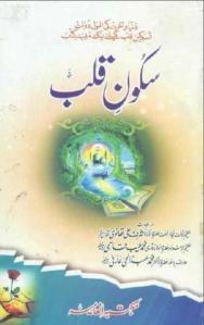 Sukoon-e-qalbBy Maulana Ashraf Ali Thanvi r.a