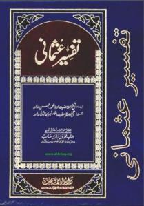 Tafseer-e- Usmani- 3 volumes-By ShabbirAhmadUsmani