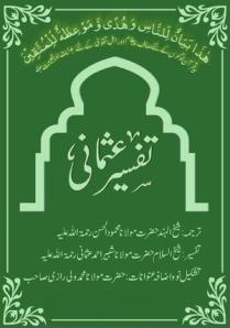 Tafseer-e- Usmani (with titles)