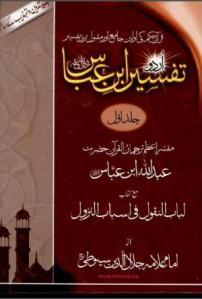 Tafseer Ibn-e-Abbas r.a