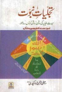 Tajalliyat e Nabuwat by Maulana Safi ur Rehman Mubarakpuri