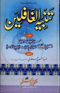 Tambeeh-ul- Ghafileen By Shaykh AbuLaith Samarqandi r.a