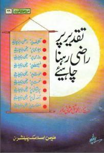 Taqdeer Per Razi Rehna Chahiye Mufti Taqi Usmani